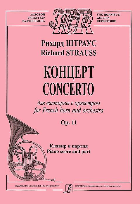 Рихард Штраус. Концерт для валторны с оркестром. Op.11. Клавир и партия