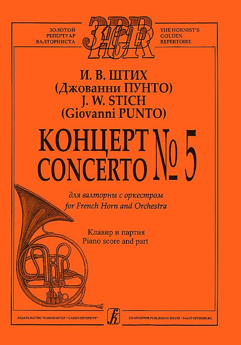 И. В. Штих (Джованни Пунто). Концерт № 5 для валторны с оркестром. Клавир и партия