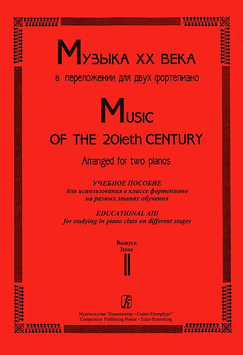 Музыка ХХ века в переложении для двух фортепиано. Выпуск 2