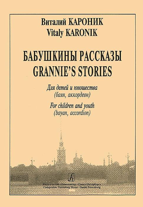 Виталий Кароник. Бабушкины рассказы для детей и юношества. Баян, аккордеон