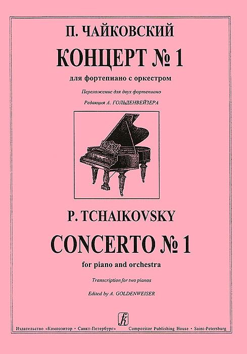 П. Чайковский. Концерт №1 для фортепиано с оркестром. Перелоение для двух фортепиано