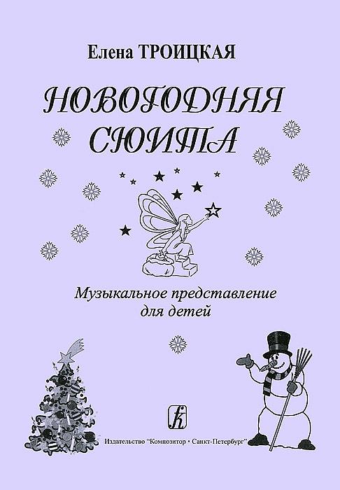 Елена Троицкая. Новогодняя сюита. Музыкальное представление для детей