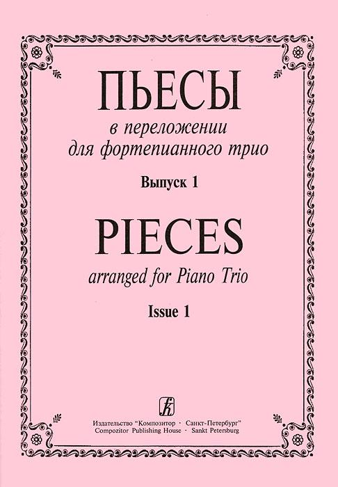 Пьесы в переложении для фортепианного трио. Выпуск 1