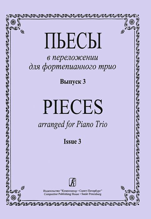 Пьесы в переложении для фортепианного трио. Выпуск 3