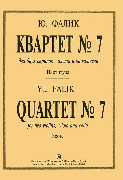 Ю. Фалик. Квартет №7 для двух скрипок, альта и виолончели. Партитура
