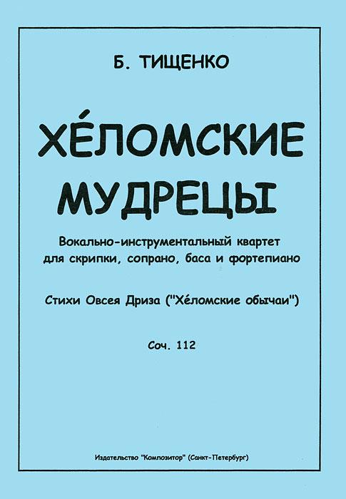 Б. Тищенко. Хеломские мудрецы. Вокально-инструментальный квартет для скрипки, сопрано, баса и фортепиано. Сочинение 112