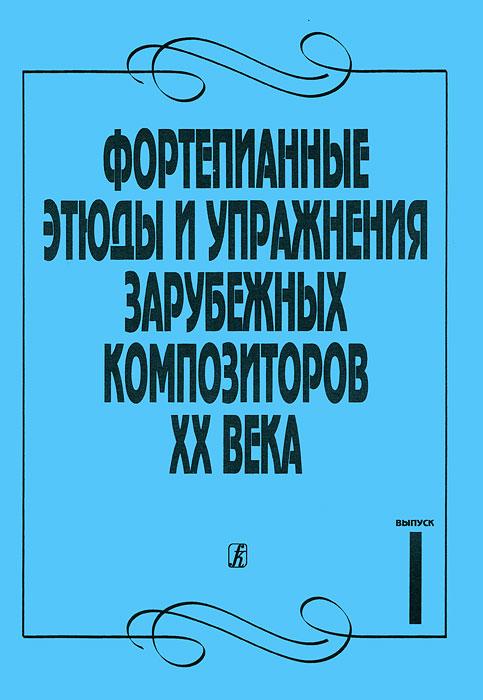 Фортепианные этюды и упражнения зарубежных композиторов ХХ в. Выпуск 1
