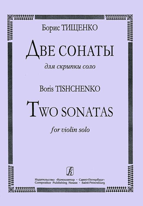 Борис Тищенко. Две сонаты для виолончели соло