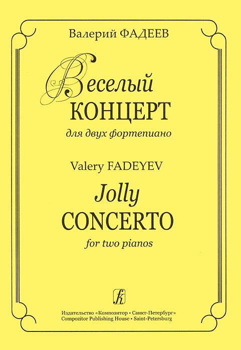 Валерий Фадеев. Веселый концерт для двух фортепиано