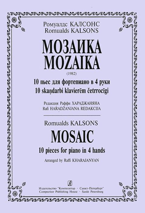 Ромуалдс Калсонс. Мозаика. 10 пьес для фортепиано в 4 руки