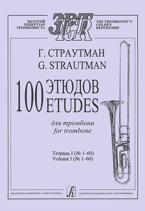 Г. Страутман. 100 этюдов для тромбона. Тетрадь 1 (№1-60)