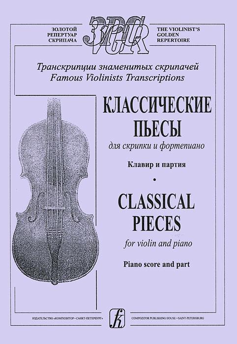 Классические пьесы для скрипки и фортепиано. Клавир и партия