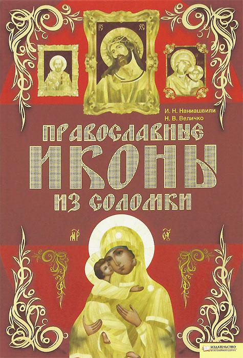 Православные иконы из соломки
