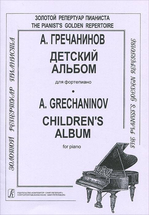 А. Гречанинов. Детский альбом для фортепиано