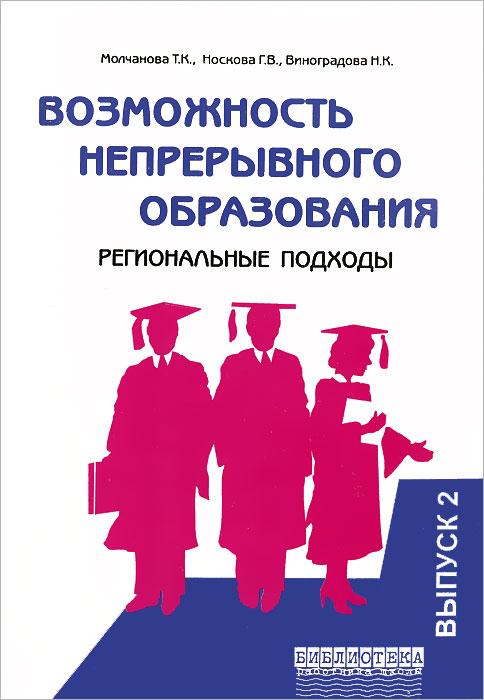Возможность непрерывного образования. Региональные подходы. Выпуск 2