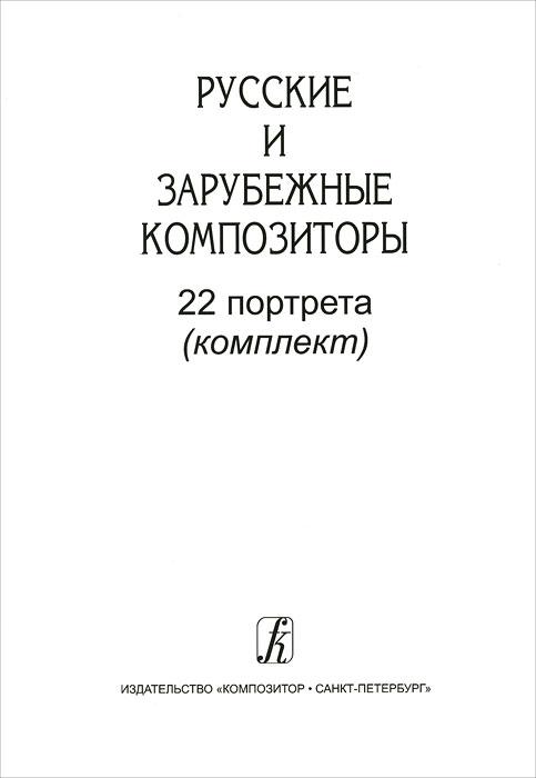 Русские и зарубежные композиторы. 22 портрета (комплект)