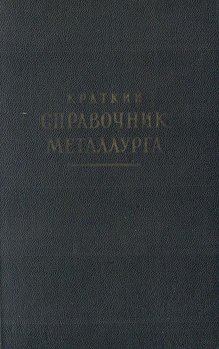 Краткий справочник металлурга