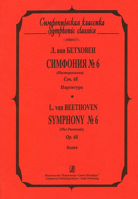 Л. ван Бетховен. Симфония №6 (Пасторальная). Сочинение 68. Партитура