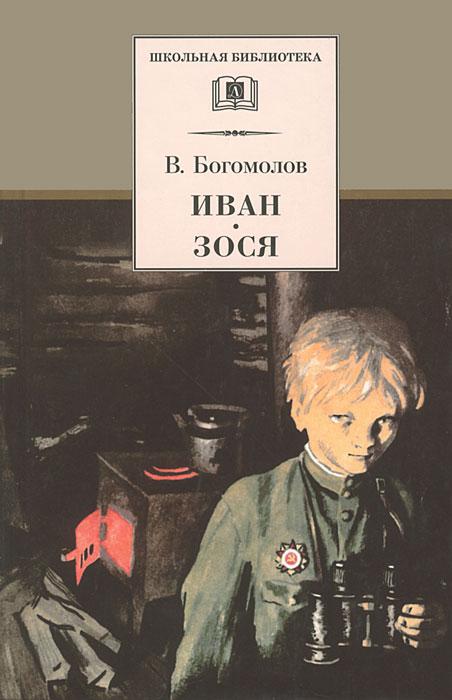 Иван. Зося