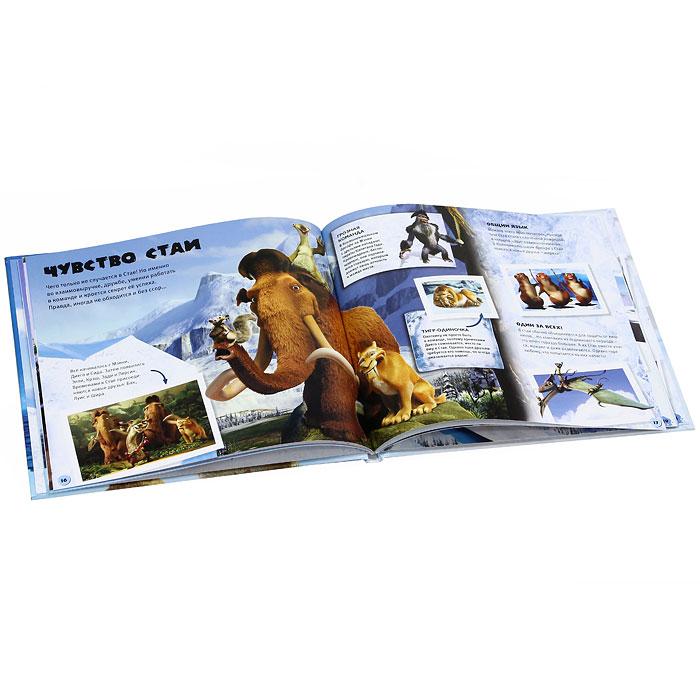 Ледниковый период 4. Континентальный дрейф (+ CD-ROM)