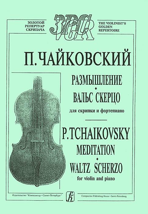 П. Чайковский. Размышление. Вальс скерцо для скрипки и фортепиано