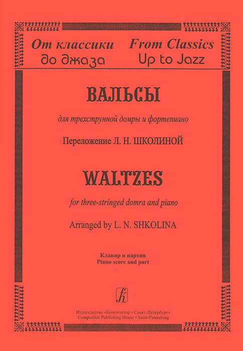 От классики до джаза. Вальсы для трехструнной домры и фортепиано. Клавир и партия