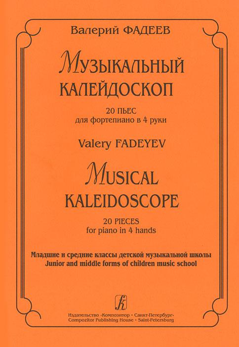 Валерий Фадеев. Музыкальный калейдоскоп. 20 пьес для фортепиано в 4 руки