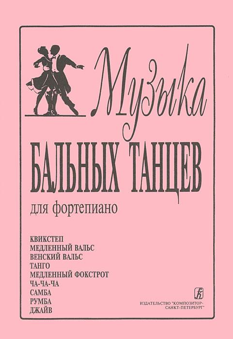 Музыка бальных танцев для фортепиано