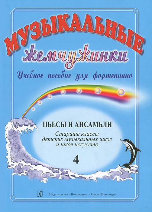 Музыкальные жемчужинки. Выпуск 4. Пьесы и ансамбли