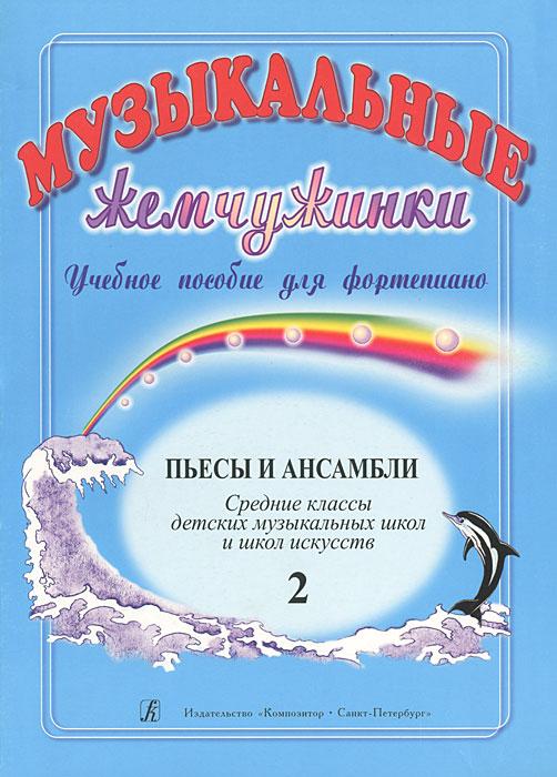 Музыкальные жемчужинки. Выпуск 2. Пьесы и ансамбли