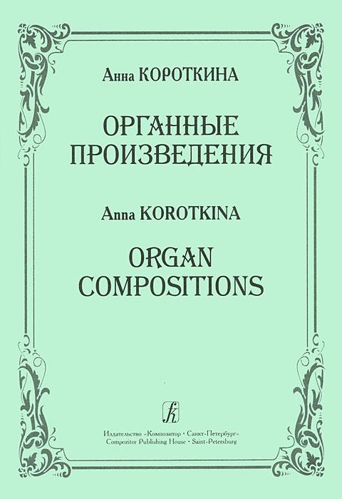 Анна Короткина. Органные произведения