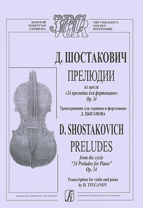 """Д. Шостакович. Прелюдии из цикла """"24 прелюдии для фортепиано"""". Op. 34"""