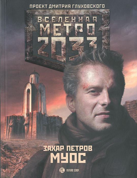 Метро 2033. Муос