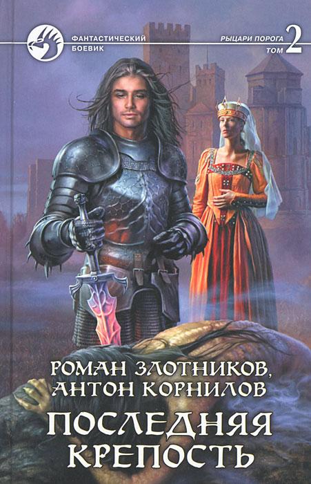 Последняя крепость. В 2 томах. Том 2