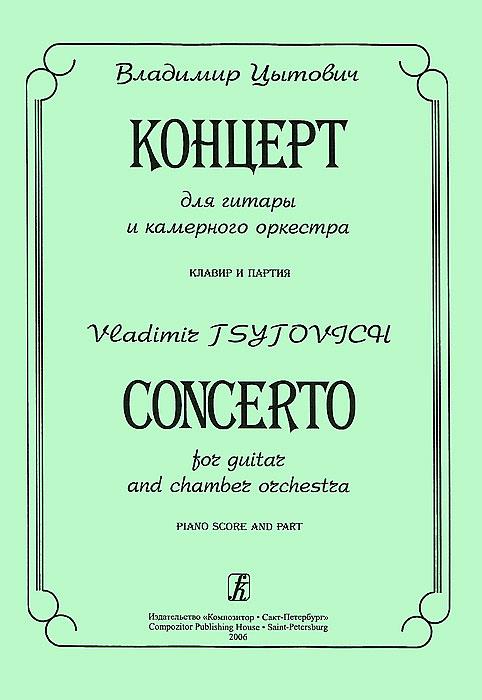 Владимир Цытович. Концерт для гитары и камерного оркестра. Клавир и партия
