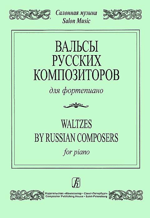 Вальсы русских композиторов для фортепиано