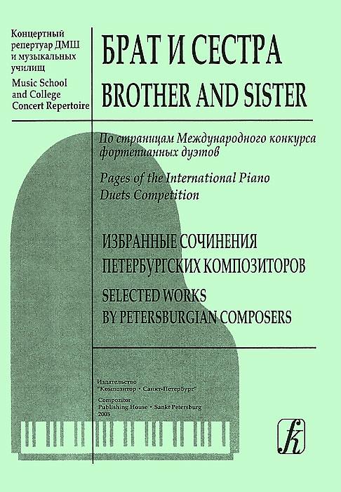 Брат и сестра. По страницам Международного конкурса фортепианных дуэтов. Избранные сочинения петербургских композиторов