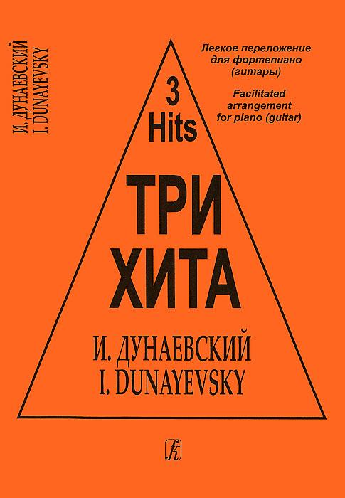 И. Дунаевский. Три хита. Легкое переложение для фортепиано (гитары)