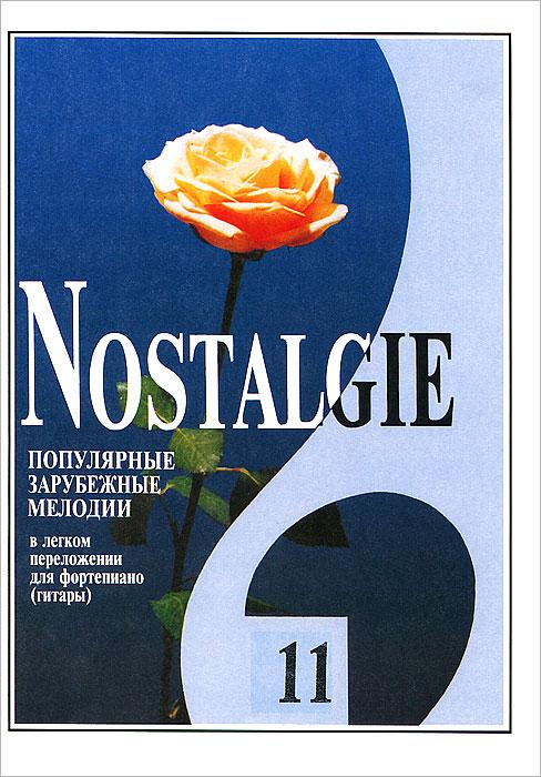 Nostalgie. Выпуск 11. Популярные зарубежные мелодии в легком переложении для фортепиано (гитары)