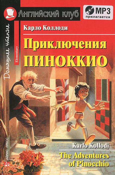 Приключения Пиноккио / The Adventures of Pinocchio (+ CD)