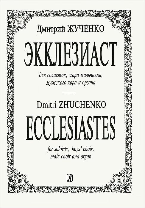 Дмитрий Жученко. Экклезиаст