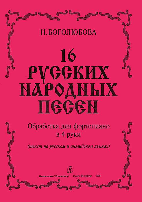Н. Боголюбова. 16 русских народных песен. Обработка для фортепиано в 4 руки
