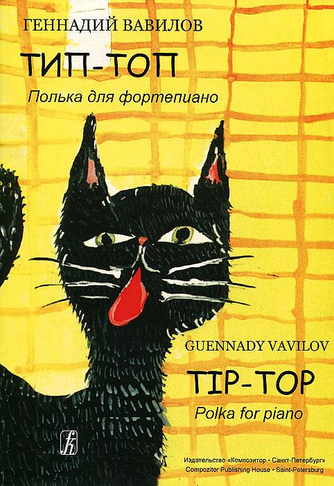 Геннадий Вавилов. Тип-топ. Полька для фортепиано / Guennady Vavilov: Tip-Top: Polka for Piano