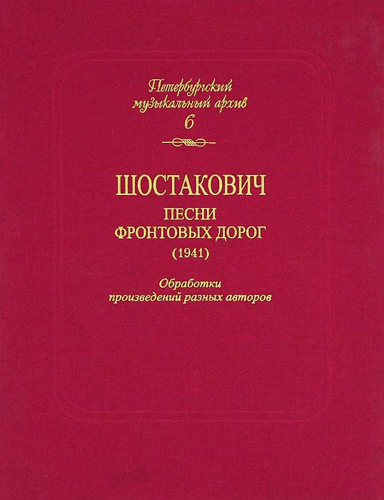 Д. Д. Шостакович. Песни фронтовых дорог (1941)