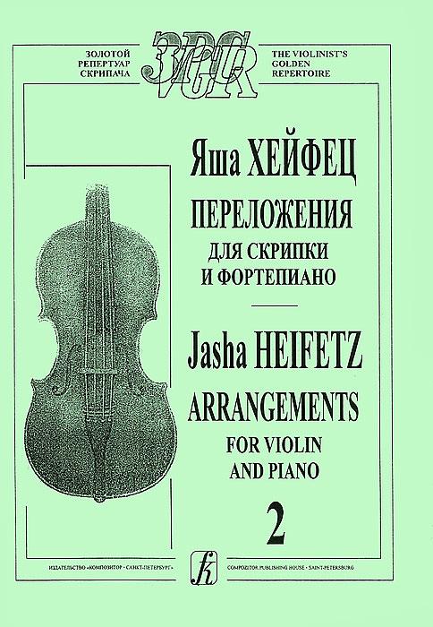 Яша Хейфец. Переложения для скрипки и фортепиано. Часть 2