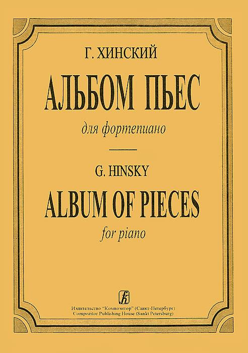 Г. Хинский. Альбом пьес для фортепиано