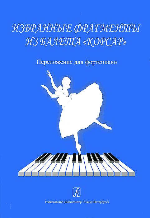 """Избранные фрагменты из балета """"Корсар"""". Переложение для фортепиано"""