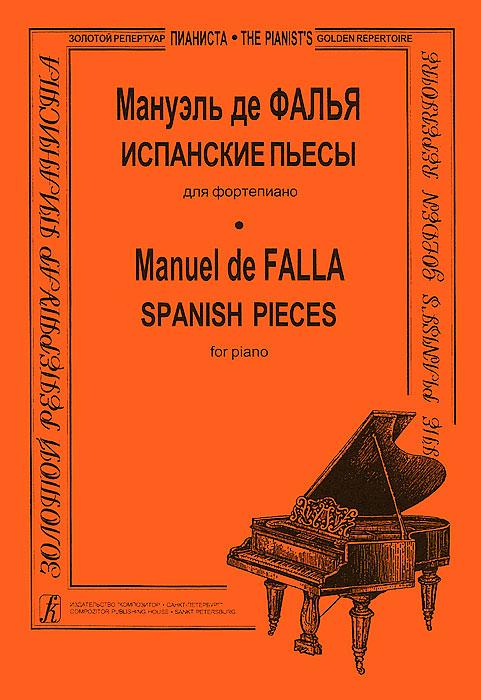 Мануэль де Фалья. Испанские пьесы для фортепиано