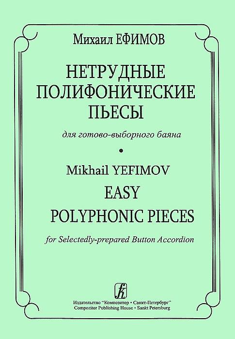 Михаил Ефимов. Нетрудные полифонические пьесы для готово-выборного баяна