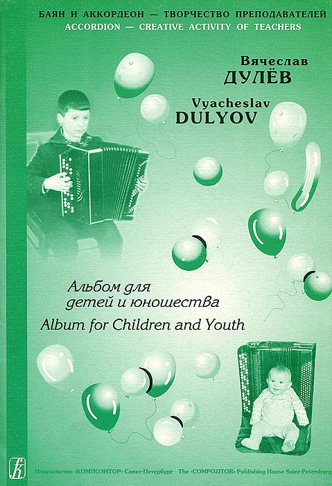 Вячеслав Дулев. Альбом для детей и юношества